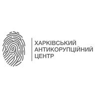 Харківський антикорупційний центр